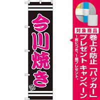 スマートのぼり旗 今川焼き (SNB-2666) [プレゼント付]