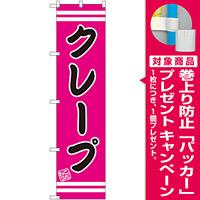 スマートのぼり旗 クレープ ピンク地/黒文字/白帯 (SNB-2670) [プレゼント付]