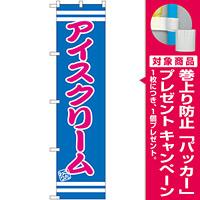 スマートのぼり旗 アイスクリーム (SNB-2672) [プレゼント付]