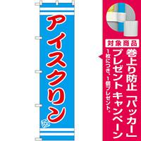 スマートのぼり旗 アイスクリン (SNB-2673) [プレゼント付]