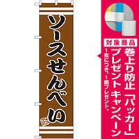 スマートのぼり旗 ソースせんべい (SNB-2676) [プレゼント付]