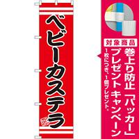 スマートのぼり旗 ベビーカステラ 赤地/黒文字/白帯 (SNB-2680) [プレゼント付]