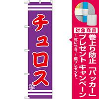 スマートのぼり旗 チュロス (SNB-2684) [プレゼント付]