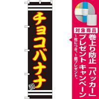スマートのぼり旗 チョコバナナ (SNB-2687) [プレゼント付]