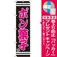 スマートのぼり旗 ポン菓子 (SNB-2688) [プレゼント付]