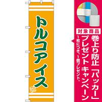 スマートのぼり旗 トルコアイス (SNB-2696) [プレゼント付]