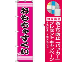 スマートのぼり旗 おもちゃすくい (SNB-2704) [プレゼント付]