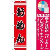 スマートのぼり旗 おめん (SNB-2705) [プレゼント付]