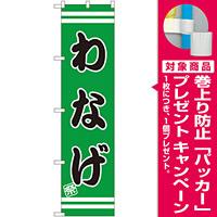 スマートのぼり旗 祭 わなげ グリーン (SNB-2706) [プレゼント付]