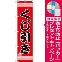 スマートのぼり旗 くじ引き 赤地/黒文字 (SNB-2708) [プレゼント付]