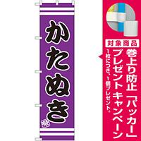 スマートのぼり旗 かたぬき (SNB-2710) [プレゼント付]
