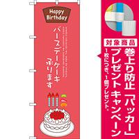 のぼり旗 Happy Birthday バースデーケーキ承ります (SNB-2711) [プレゼント付]