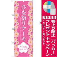 のぼり旗 ひな祭りケーキ (SNB-2721) [プレゼント付]