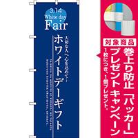 のぼり旗 ホワイトデーギフト (SNB-2727) [プレゼント付]