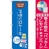 のぼり旗 子供の日ケーキ (SNB-2739) [プレゼント付]