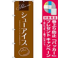 のぼり旗 シューアイス (茶) (SNB-2751) [プレゼント付]