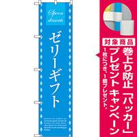 スマートのぼり旗 ゼリーギフト (SNB-2756) [プレゼント付]