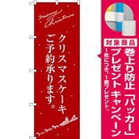 のぼり旗 クリスマスケーキ赤サンタシルエット (SNB-2761) [プレゼント付]