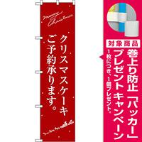 スマートのぼり旗 クリスマスケーキ赤サンタシルエット (SNB-2762) [プレゼント付]
