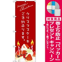 のぼり旗 クリスマスケーキ赤サンタイラスト (SNB-2765) [プレゼント付]