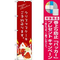 スマートのぼり旗 クリスマスケーキ赤サンタイラスト (SNB-2766) [プレゼント付]