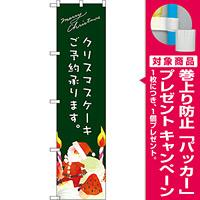 スマートのぼり旗 クリスマスケーキ緑サンタイラスト (SNB-2768) [プレゼント付]