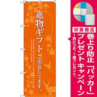 のぼり旗 進物ギフトご用意 オレンジ (SNB-2769) [プレゼント付]