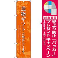 スマートのぼり旗 進物ギフトご用意 オレンジ (SNB-2770) [プレゼント付]