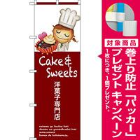 のぼり旗 洋菓子専門店 (SNB-2772) [プレゼント付]