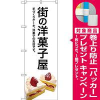のぼり旗 街の洋菓子屋 (白地) (SNB-2773) [プレゼント付]