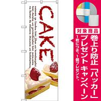 のぼり旗 CAKE (白地) (SNB-2776) [プレゼント付]