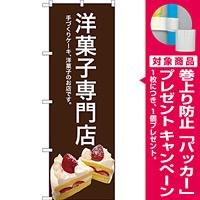 のぼり旗 洋菓子専門店 (茶色) (SNB-2778) [プレゼント付]