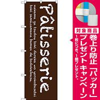 のぼり旗 Patisserie (茶) (SNB-2784) [プレゼント付]