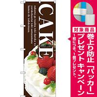 のぼり旗 CAKE (茶地) (SNB-2787) [プレゼント付]