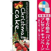 のぼり旗 Christmas cake (緑) (SNB-2788) [プレゼント付]