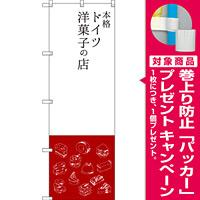 のぼり旗 本格ドイツ洋菓子の店 (SNB-2793) [プレゼント付]