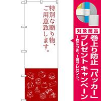 のぼり旗 特別な贈り物 (SNB-2797) [プレゼント付]