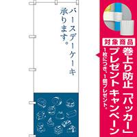 のぼり旗 バースデーケーキ (SNB-2798) [プレゼント付]