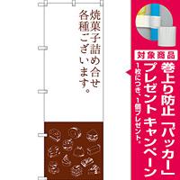 のぼり旗 焼菓子詰め合わせ (SNB-2800) [プレゼント付]