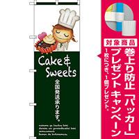 のぼり旗 全国発送承ります Cake & Sweets 上段にイラスト(SNB-2803) [プレゼント付]