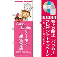 のぼり旗 ケーキと雑貨の店 (SNB-2810) [プレゼント付]