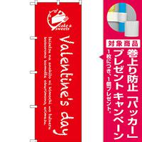 のぼり旗 Valentines day (SNB-2814) [プレゼント付]