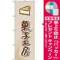 のぼり旗 菓子工房 (ケーキ) (SNB-2820) [プレゼント付]
