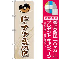 のぼり旗 ドーナツ専門店 手書き風文字 イラスト (SNB-2821) [プレゼント付]