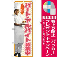 のぼり旗 パート募集中 (女性スタッフ) (SNB-2824) [プレゼント付]