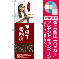 のぼり旗 洋菓子専門店 (女性スタッフ) (SNB-2825) [プレゼント付]