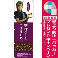 のぼり旗 新作ケーキ (SNB-2828) [プレゼント付]