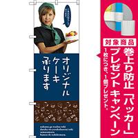 のぼり旗 オリジナルケーキ (女性スタッフ) (SNB-2829) [プレゼント付]