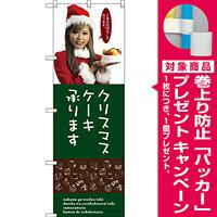 のぼり旗 クリスマスケーキ承ります 女性写真 (SNB-2831) [プレゼント付]