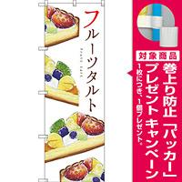 のぼり旗 フルーツタルト (SNB-2833) [プレゼント付]